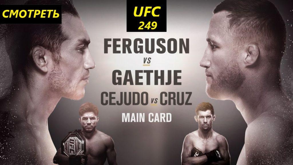 Смотреть UFC 249