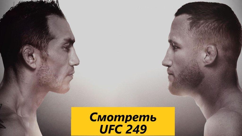 UFC 249 Фергюсон Гэтжи