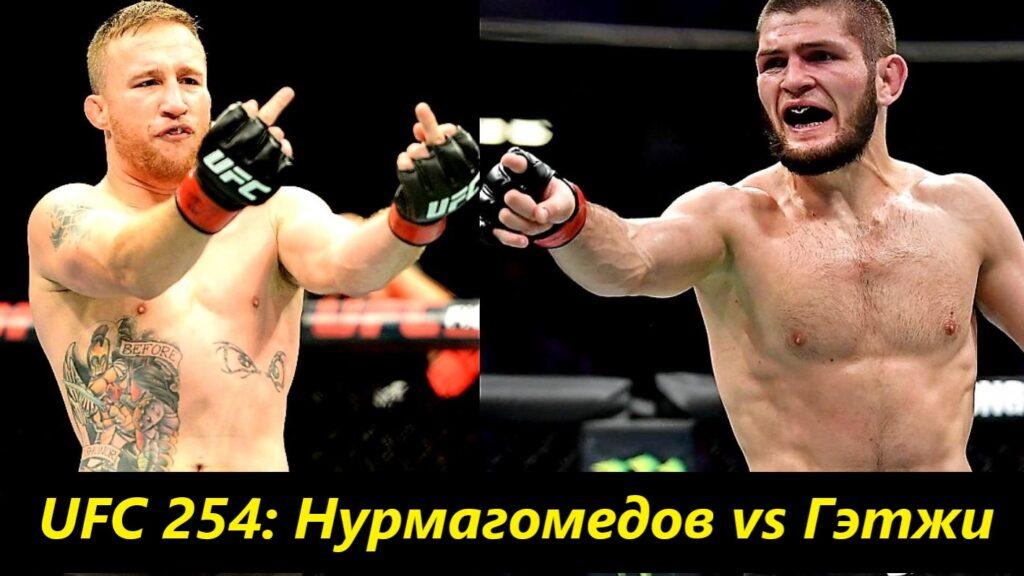 Смотреть онлайн UFC 254
