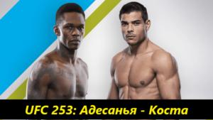 Смотреть онлайн UFC 253