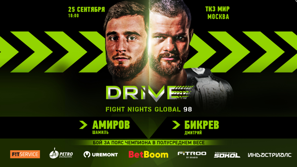 Fight Nights Global 98