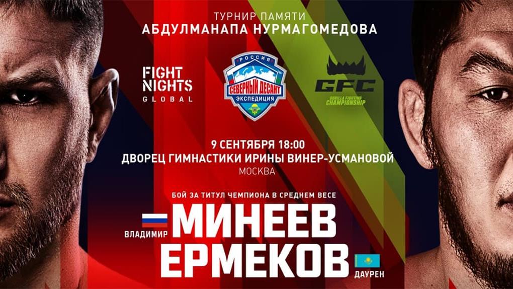 Турнир памяти Абдулманапа Нурмагомедова