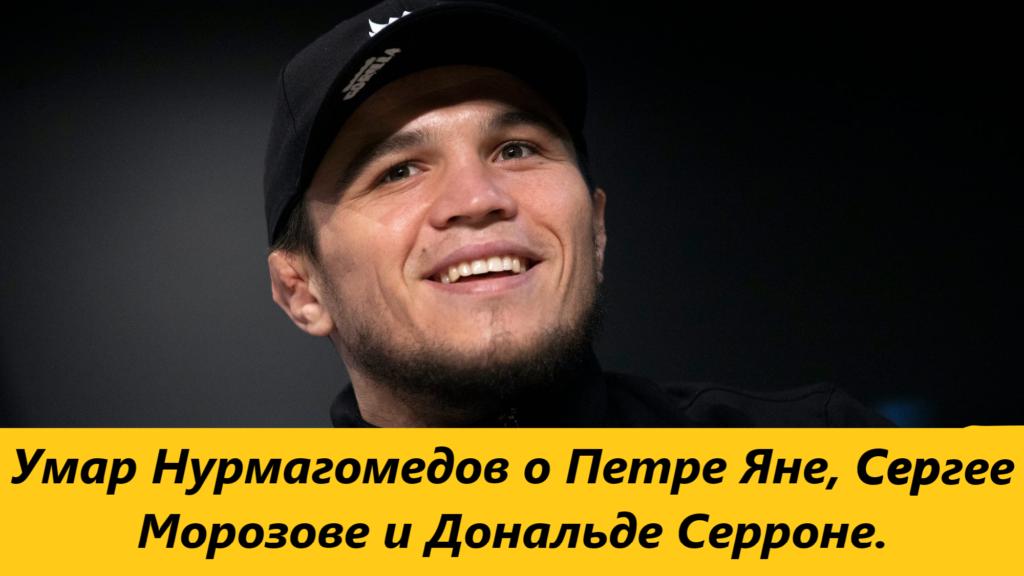 Умар Нурмагомедов2