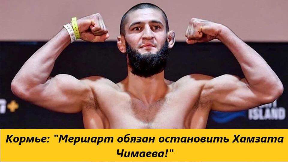 "Кормье: ""Мершарт обязан остановить Хамзата Чимаева!"""