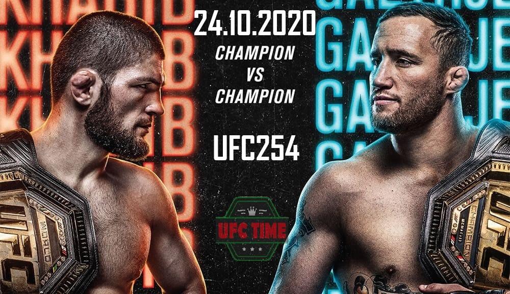 Прямая трансляция UFC 254
