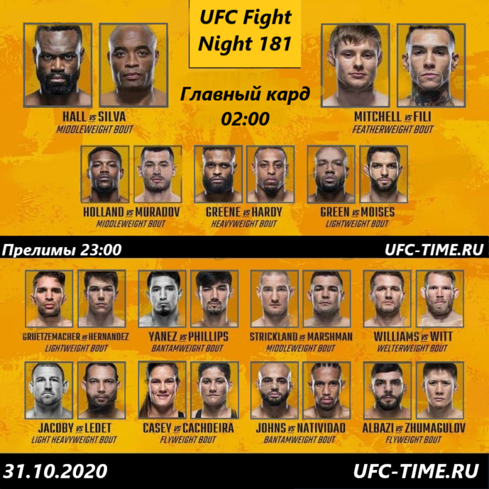 UFC Fight Night 181 card