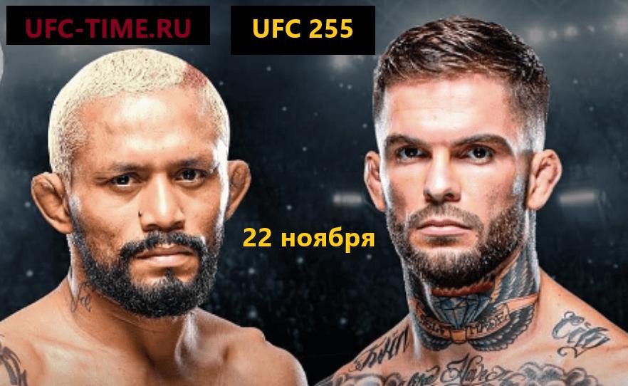 Смотреть онлайн UFC 255