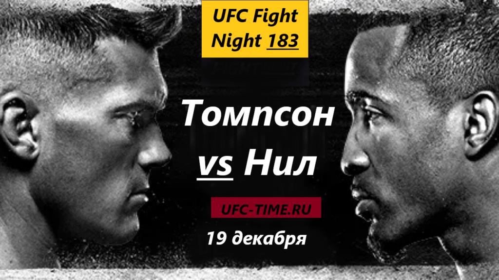 UFC Fight Night 183