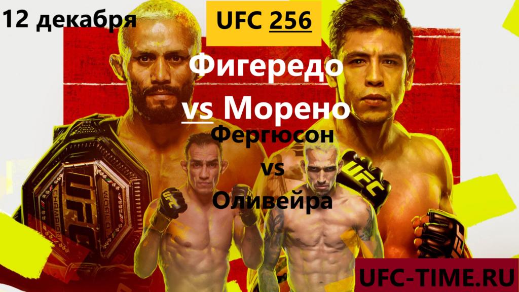 Смотреть онлайн UFC 256