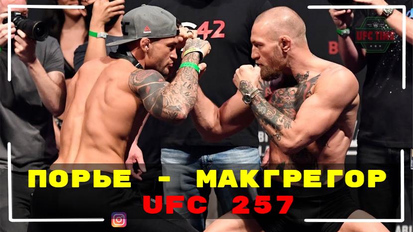 Прямая трансляция UFC 257