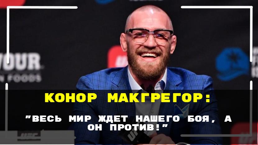 Конор Макгрегор Хабиб Нурмагомедов