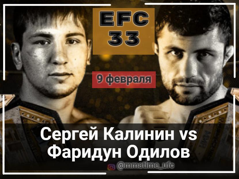 Прямая трансляция EFC 33