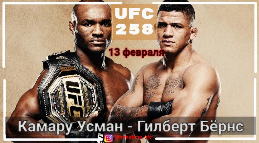Пресс-конференция UFC 258