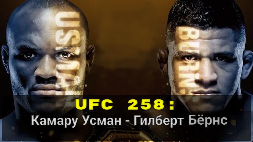 Прямая трансляция UFC 258