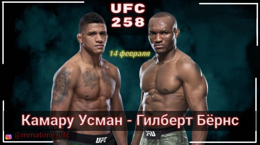 Смотреть онлайн UFC 258