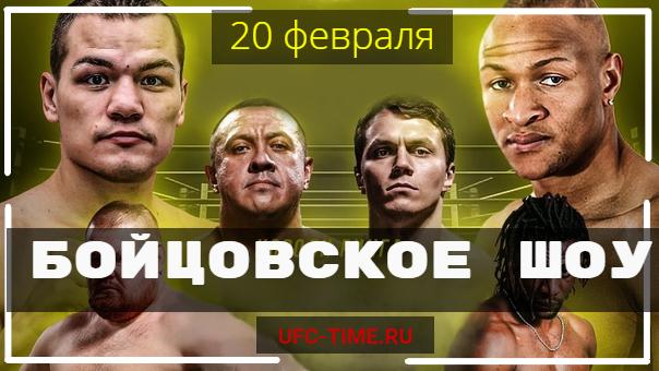 Бойцовское шоу РЕН ТВ