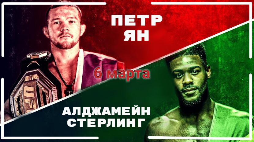 UFC 259: Пётр Ян - Алджамейн Стерлинг
