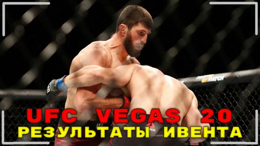 Результаты UFC Vegas 20