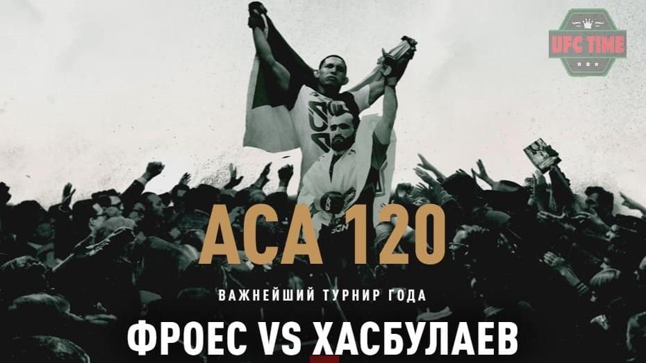 Прямая трансляция АСА 120