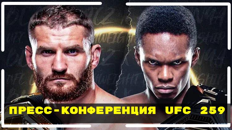 Пресс-конференция UFC 259