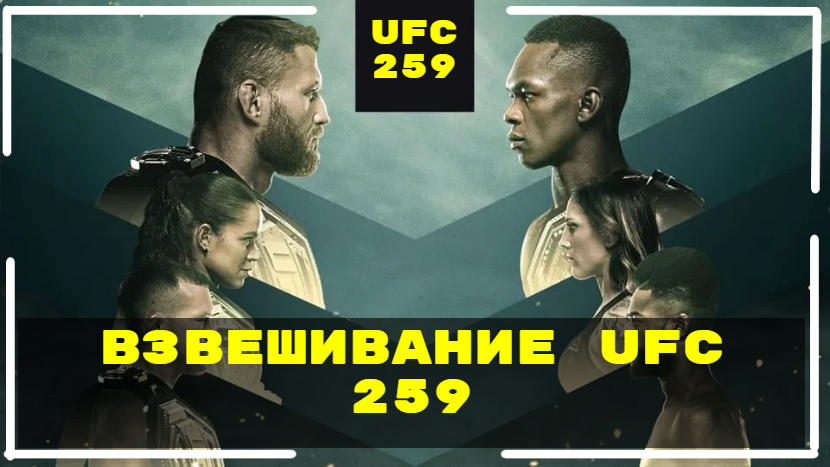 Взвешивание UFC 259