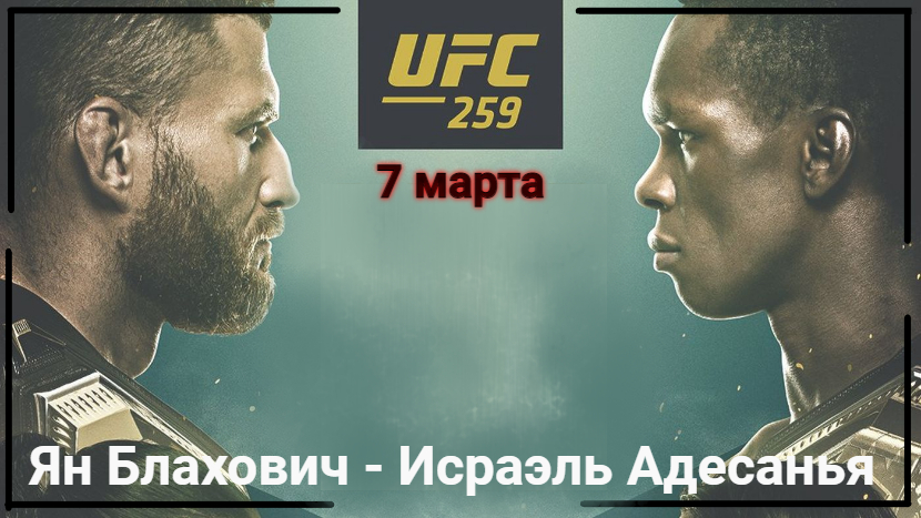 Прямая трансляция UFC 259