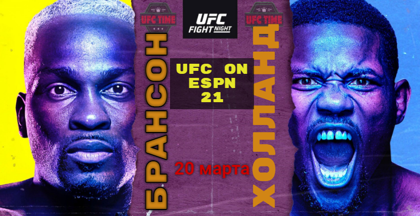 UFC on ESPN 21