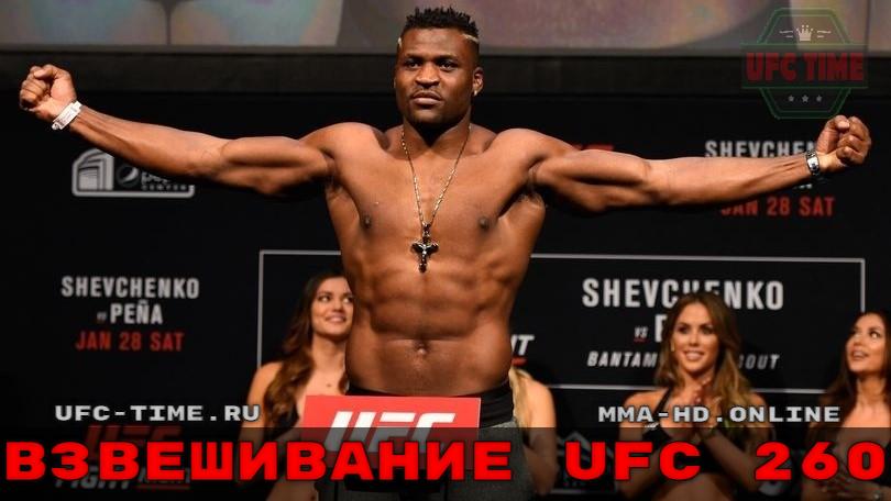 Взвешивание UFC 260