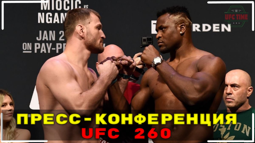 Пресс-конференция UFC 260