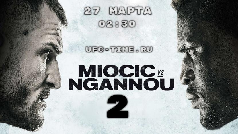 Прямая трансляция UFC 260
