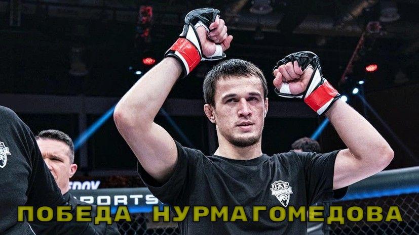 Усман Нурмагомедов победил