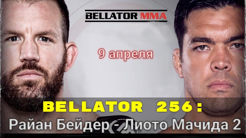 Bellator 256