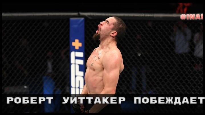 Результаты UFC Vegas 24