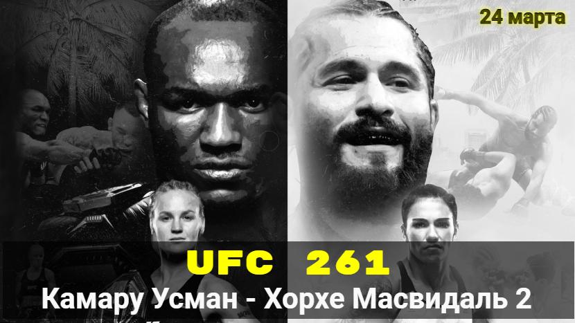 Смотреть онлайн UFC 261