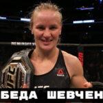 Валентина Шевченко побеждает Джессику Андраде на UFC 261