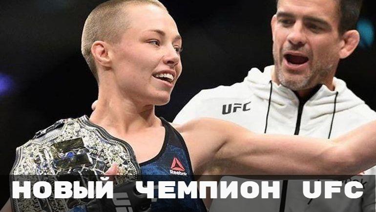 Роус Намаюнас новый чемпион