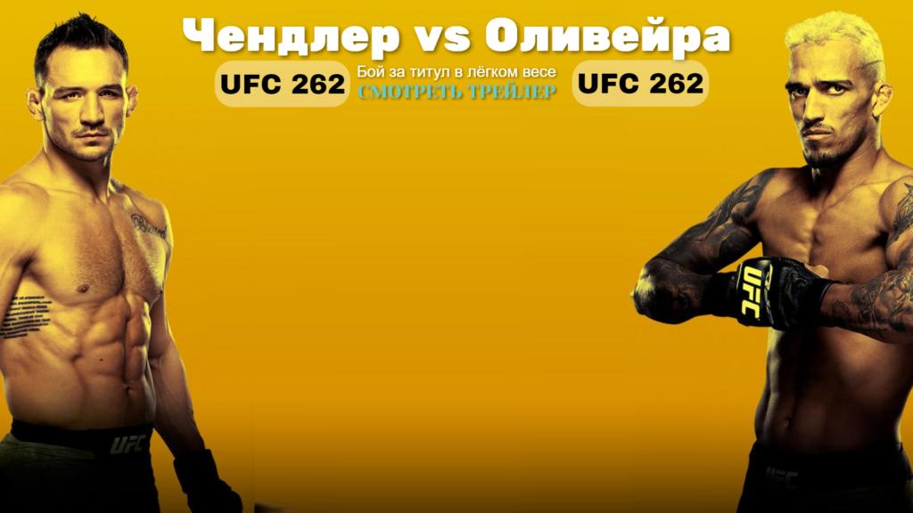Прямая трансляция UFC 262