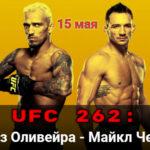 Смотреть онлайн UFC 262