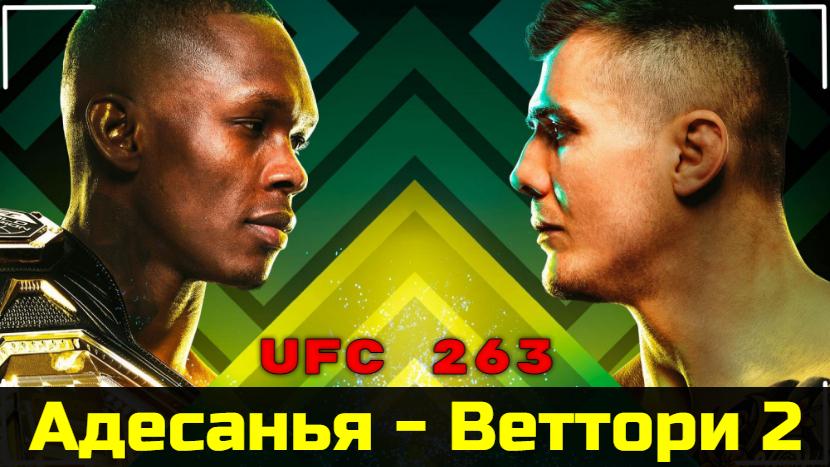 Прямая трансляция UFC 263: Адесанья vs Веттори 2