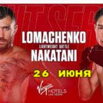 Ломаченко vs Накатани