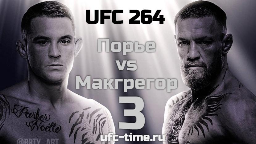 Смотреть онлайн UFC 264