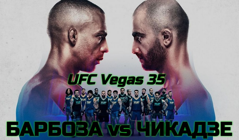 Результаты UFC Vegas 35: полный бой Барбоза - Чикадзе