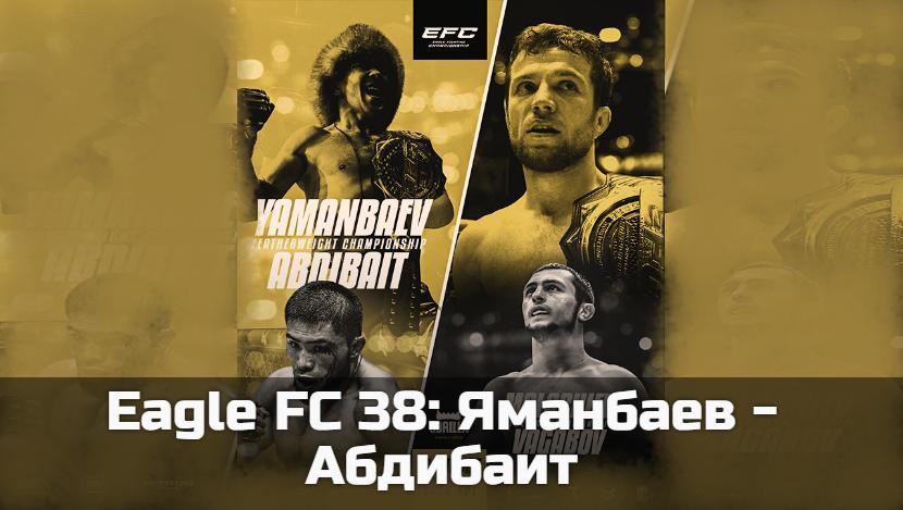 Прямая трансляция Eagle FC 38