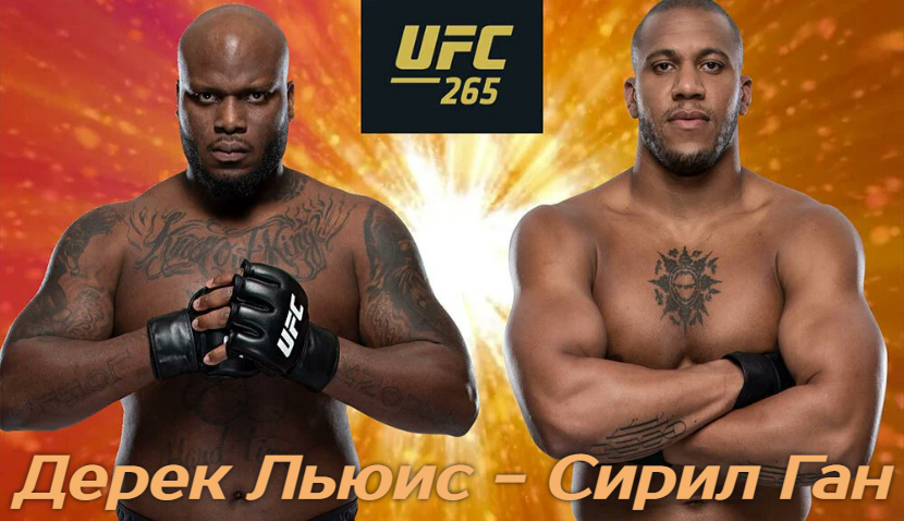 Прямая трансляция UFC 265 Льюис - Ган