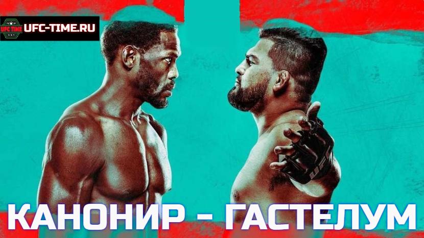 UFC Vegas 34: Канонир - Гастелум прямая трансляция