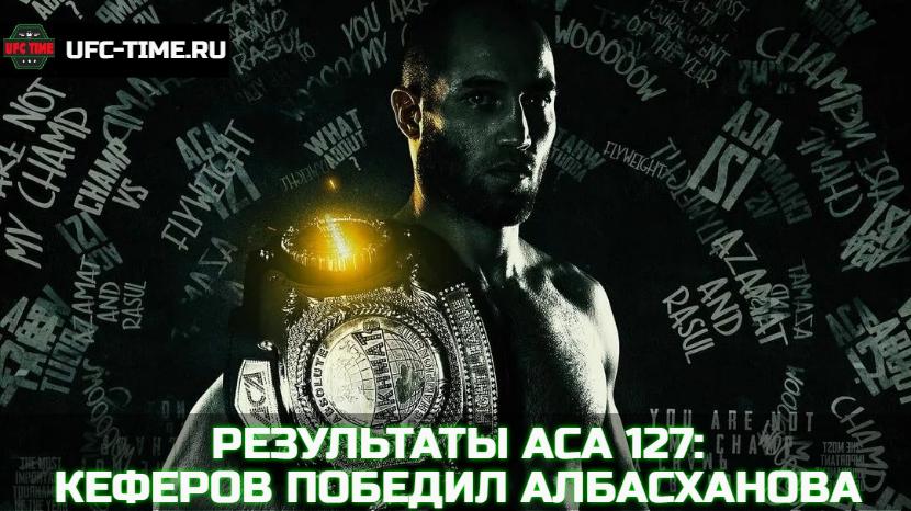 Результаты АСА 127: Кеферов победил Албасханова