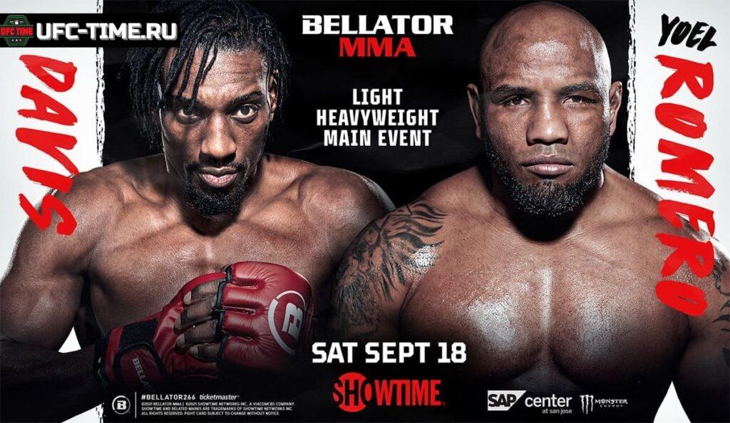 Bellator 266: Дэвис vs Ромеро прямая трансляция