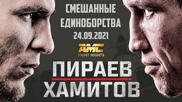 AMC Fight Night: Пираев - Хамитова