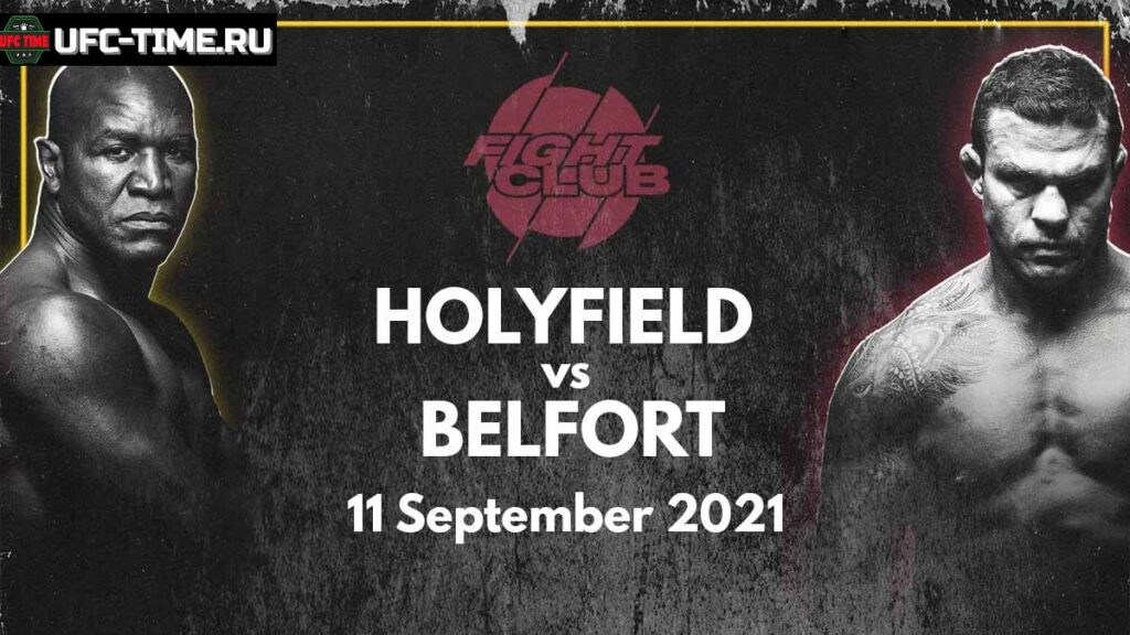Холифилд vs Белфорт прямая трансляция Бокса