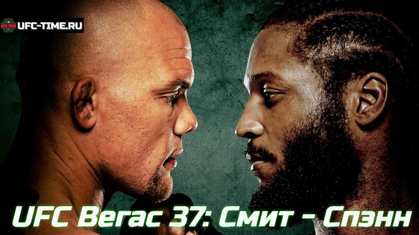 UFC Vegas 37: Смит - Спэнн прямая трансляция